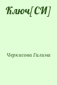 Черкасова Галина - Ключ[СИ]