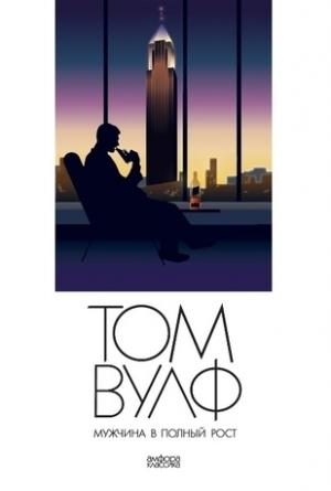 Вулф Том - Мужчина в полный рост (A Man in Full)