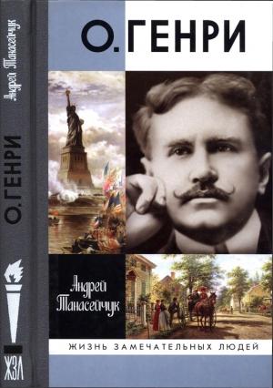 Танасейчук Андрей - О.Генри: Две жизни Уильяма Сидни Портера
