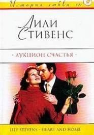 Стивенс Лили - Аукцион счастья