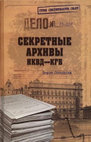 Сопельняк Борис - Секретные архивы НКВД-КГБ