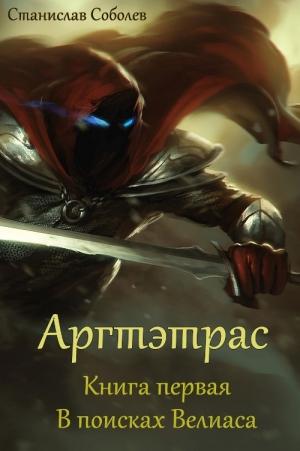 Соболев Станислав - В поисках Велиаса