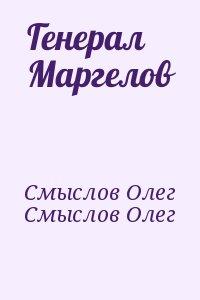 Смыслов Олег, Смыслов Олег - Генерал Маргелов