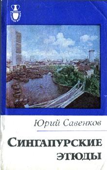 Савенков Юрий - Сингапурские этюды