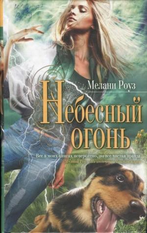 Роуз Мелани - Небесный огонь