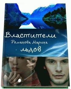 Романова Марина - Властители льдов