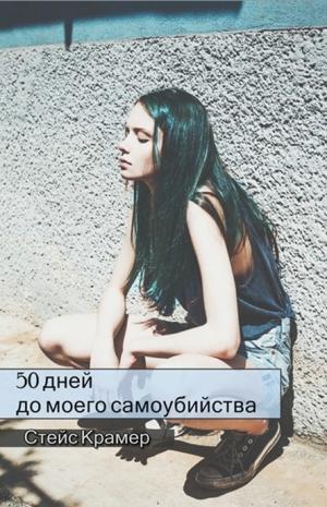 Крамер Стейс - 50 дней до моего самоубийства