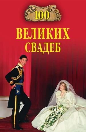 Прокофьева Елена, Скуратовская Марьяна - 100 великих свадеб