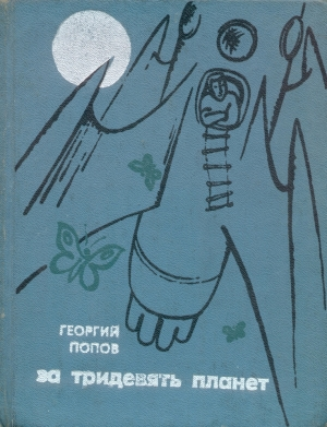 Попов Георгий - За тридевять планет