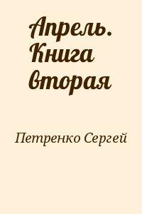 Петренко Сергей - Апрель. Книга вторая