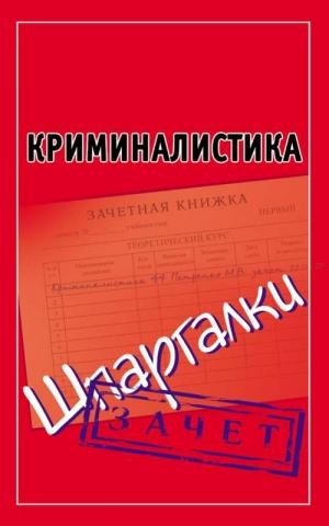 Петренко Андрей - Криминалистика. Шпаргалки
