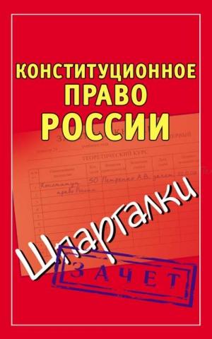 Петренко Андрей - Конституционное право России. Шпаргалки