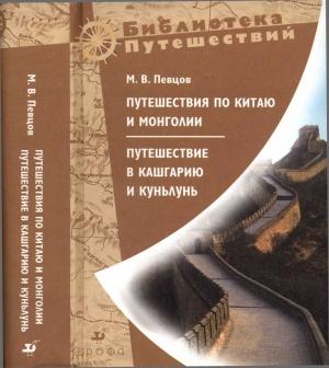 Певцов Михаил - Путешествия по Китаю и Монголии. Путешествие в Кашгарию и Куньлунь