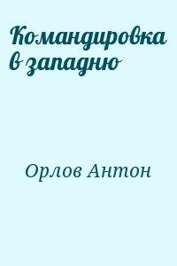 Орлов Антон - Командировка в западню