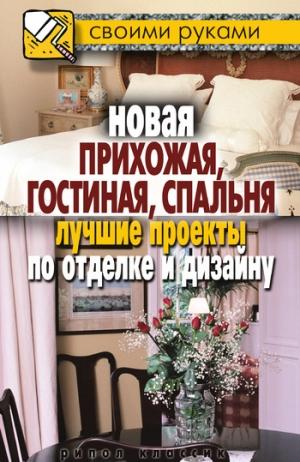 Соколов Илья - Новая прихожая, гостиная, спальня. Лучшие проекты по отделке и дизайну