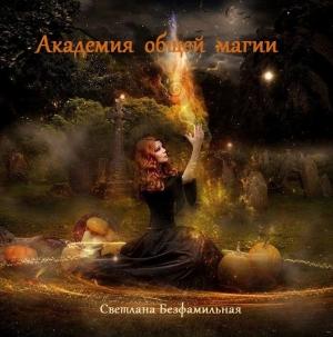 Безфамильная Светлана - Академия общей магии (СИ)