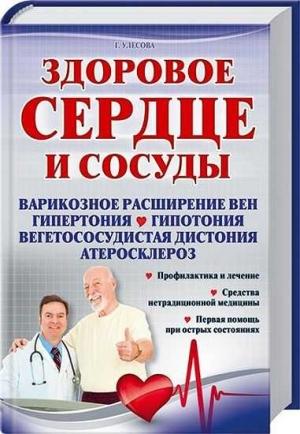 Улесова Галина - Здоровое сердце и сосуды