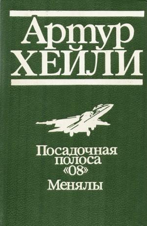 Хейли Артур, Кастл Джон - Посадочная полоса 08