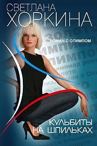 Хоркина Светлана - Кульбиты на шпильках