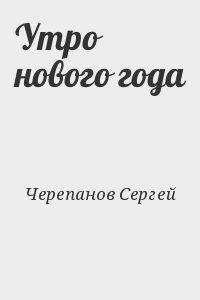 Черепанов Сергей - Утро нового года