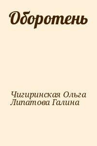 Чигиринская Ольга, Липатова Галина - Оборотень