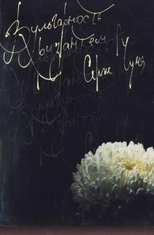 Чума Серж - Вульгарность хризантем