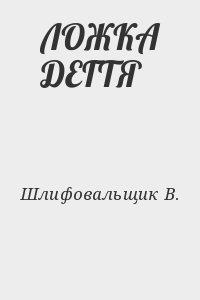 Шлифовальщик В. - ЛОЖКА ДЕГТЯ