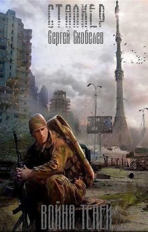 Скобелев Сергей - Война теней