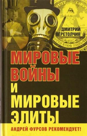 Перетолчин Дмитрий - Мировые войны и мировые элиты