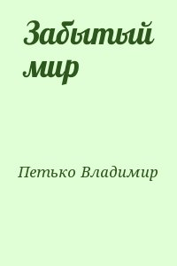 Петько Владимир - Забытый мир