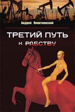 Пионтковский Андрей - Третий путь ...к рабству