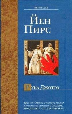 ПИРС Йен - Рука Джотто