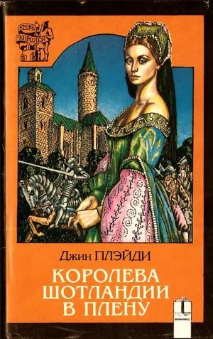 Плейди Джин - Королева Шотландии в плену