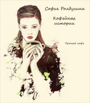 Ролдугина Софья - Пряный кофе