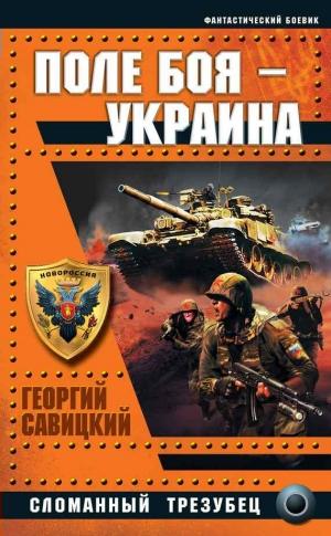 Савицкий Георгий - Поле боя — Украина. Сломанный трезубец