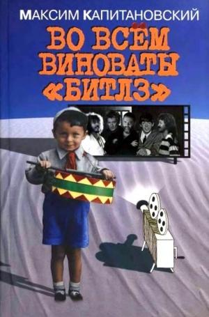 Капитановский Максим - Во всём виноваты «Битлз»