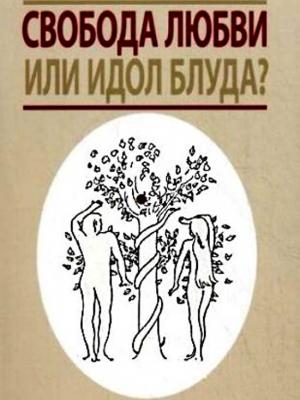 Данилов ставропигиальный мужской монастырь - Свобода любви или идол блуда?