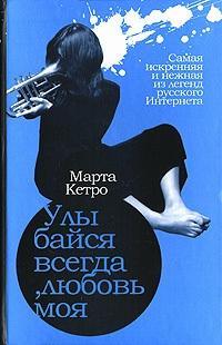 Кетро Марта - Улыбайся всегда, любовь моя