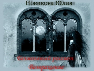 Новикова Юлия - Возвращение (СИ)