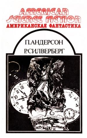 Андерсон Пол, Силверберг Роберт - Американская фантастика. Том 11