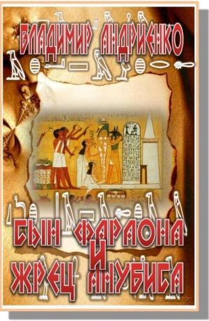 Андриенко  Владимир - Сын фараона и жрец Анубиса