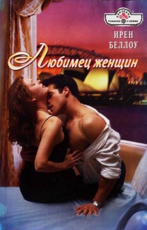 Беллоу Ирен - Любимец женщин