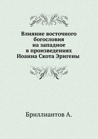 Бриллиантов Александр - Влияние восточного богословия на западное в произведениях Иоанна Скота Эригены