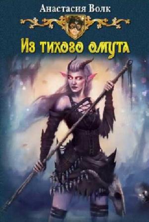 Волк Анастасия - Из тихого омута (СИ)