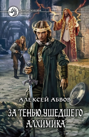 Абвов Алексей - За тенью ушедшего Алхимика