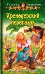 Андрианова Татьяна - Хренодерский переполох
