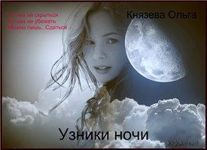 Князева Ольга - Узники ночи (СИ)