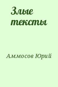 Аммосов Юрий - Злые тексты
