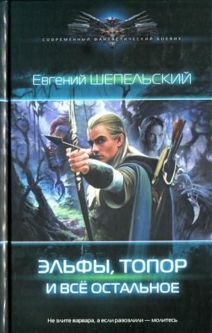 Шепельский Евгений - Эльфы, топор и всё остальное