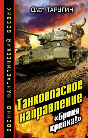 Таругин Олег - Танкоопасное направление. «Броня крепка!»